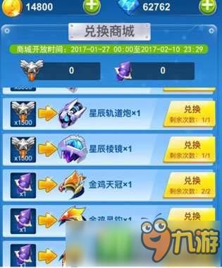 新春第一份祝福《全民飞机大战》春节活动上线