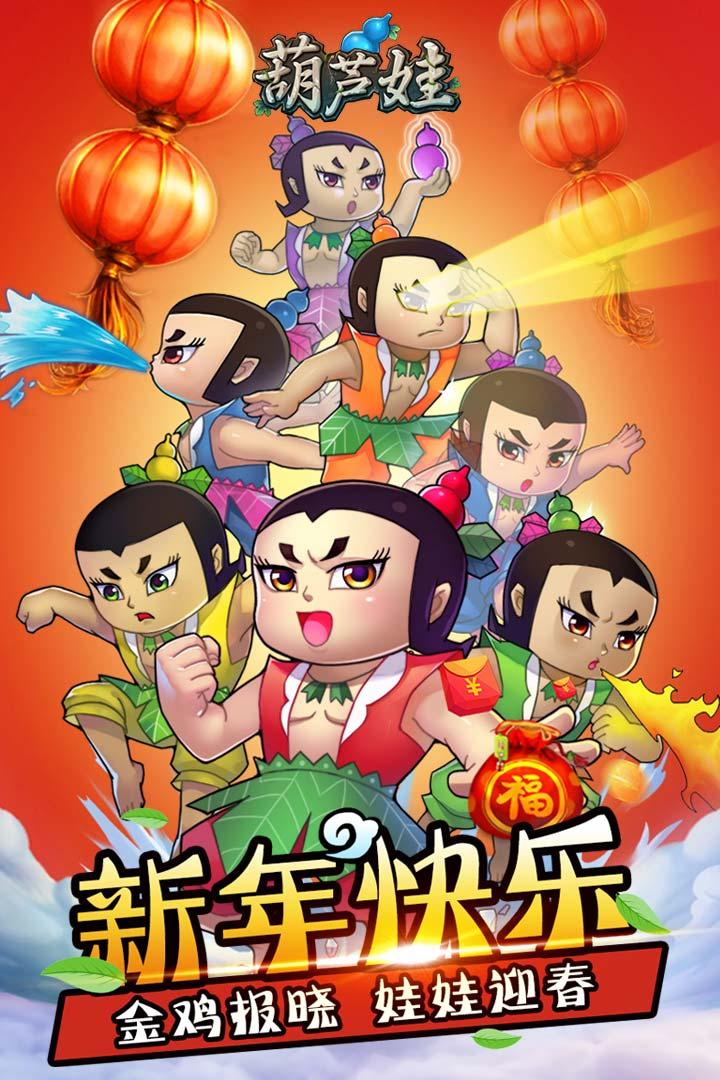 46 mb 《葫芦娃》是一款横版动作策略手游,游戏根据经典国产动画