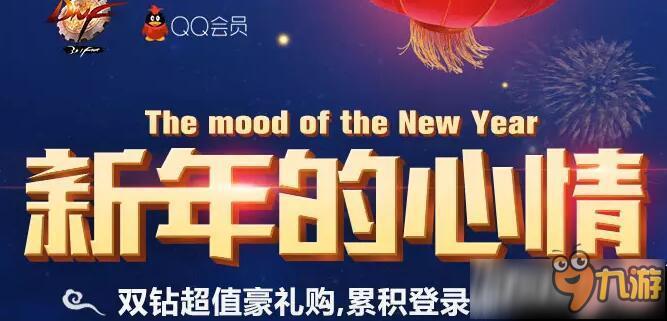 《DNF》2017新年的心情活动网址曝光