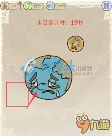 《史小坑的爆笑生活11》第5关世界末日攻略