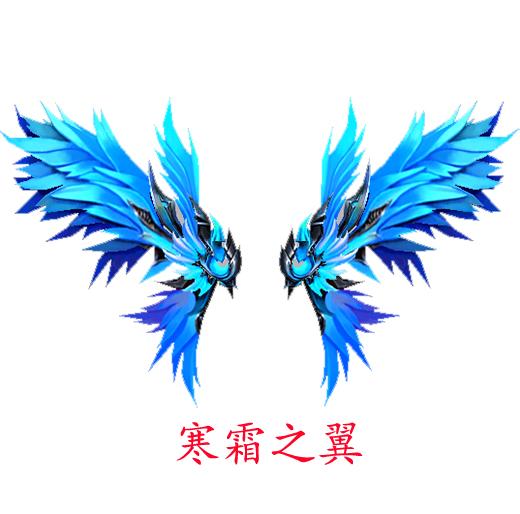 《雪鹰领主传奇》高清炫酷羽翼展示