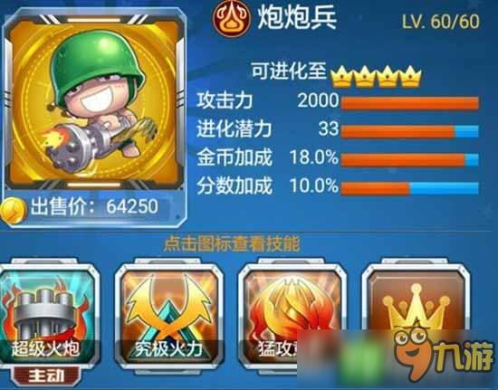 《全民飞机大战》全新宠物炮炮兵介绍|炮炮兵