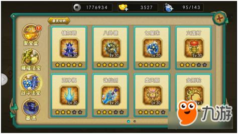 《葫芦娃》小豪专用14章过关秘笈_九游iOS专一种通关游戏童答题图片