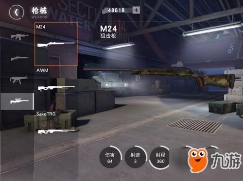 荒野行动最强狙击枪选择 M24 AWM和Sako TRG哪把好用