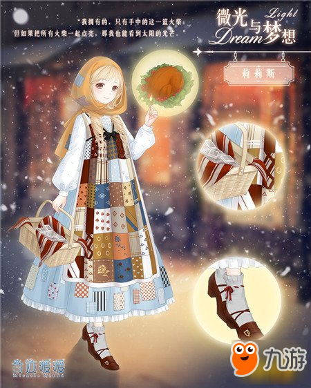 奇迹暖暖十二月剧团微光与梦想套装图鉴