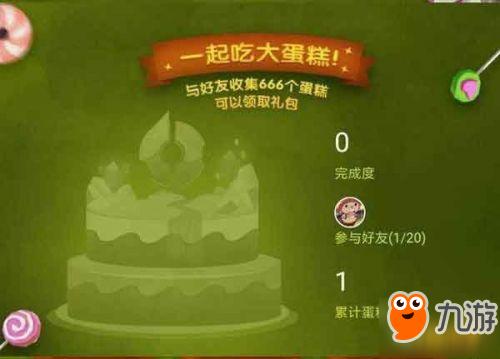 王者荣耀抢蛋糕活动怎么玩 666个蛋糕怎么快速获得