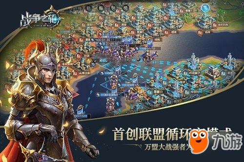 《战争之轮》官网上线 安卓首测定档10月18日