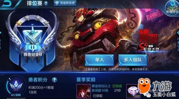 王者荣耀S9赛季奖励皮肤太乙真人饕餮海报图