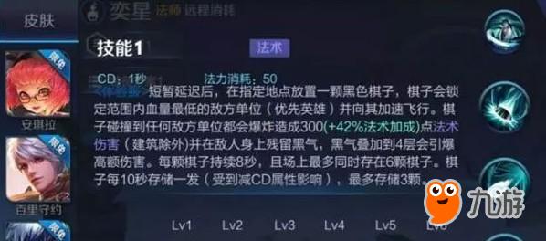 王者荣耀奕星技能自带名刀与自动跟踪导弹!