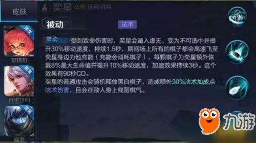王者荣耀新英雄奕星技能怎么样 奕星技能详细介绍