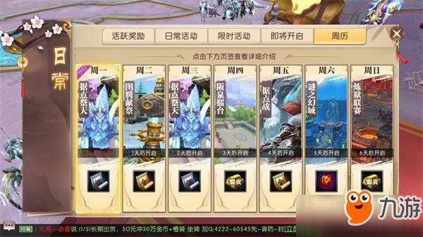 《轩辕传奇手游》全新版本来袭 跨服炼狱带你问鼎轩辕!