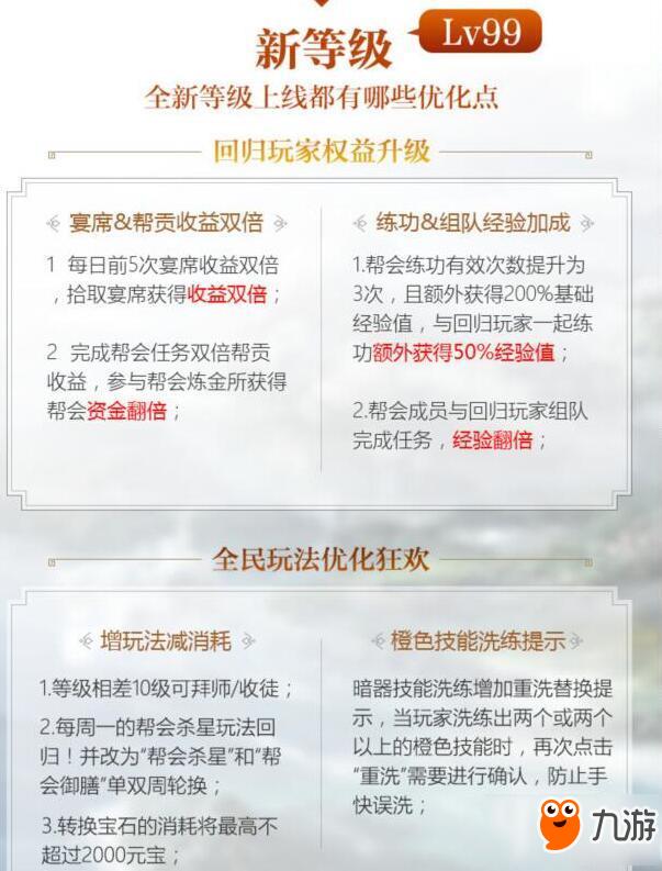 天龙八部手游10月18日登峰造极资料片上线