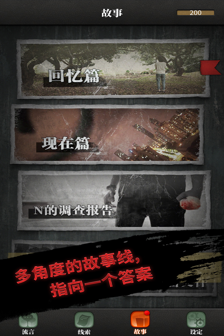 流言侦探活着的死者好玩吗 流言侦探活着的死者玩法简介