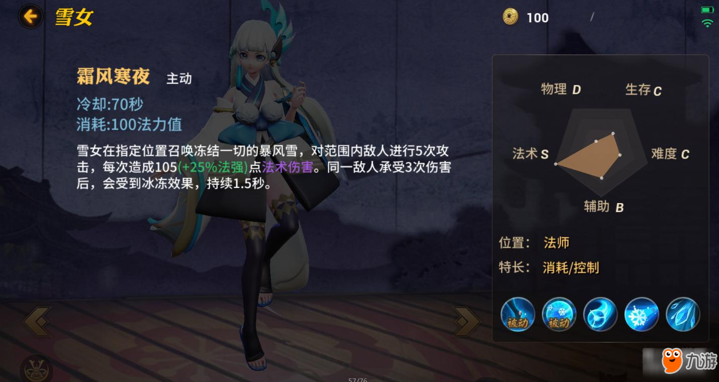决战平安京被人忽视的雪女 雪女AOE伤害出装解析