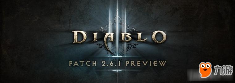 《暗黑破坏神3》2.6.1版本职业技能改动