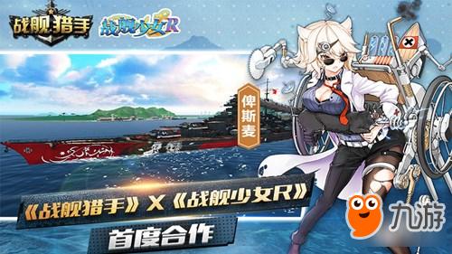 战舰猎手X战舰少女R联动开启 萌娘碰撞战舰