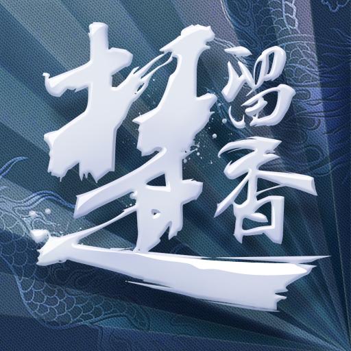 楚留香(网易) 电脑版