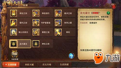 符文大陆地图详细