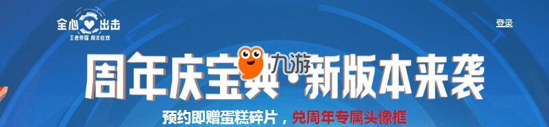 亚洲最佳乐虎国际娱乐王者荣耀》峡谷寻宝在哪里 峡谷夺宝什么时候开启