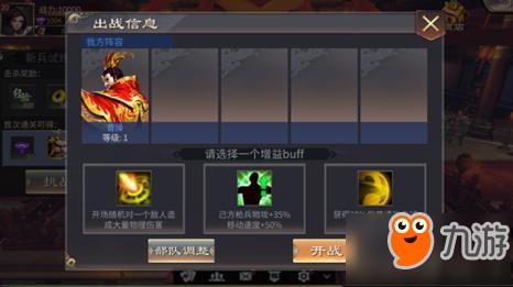 啪啪三国2日常活动烽火鉴兵怎么玩