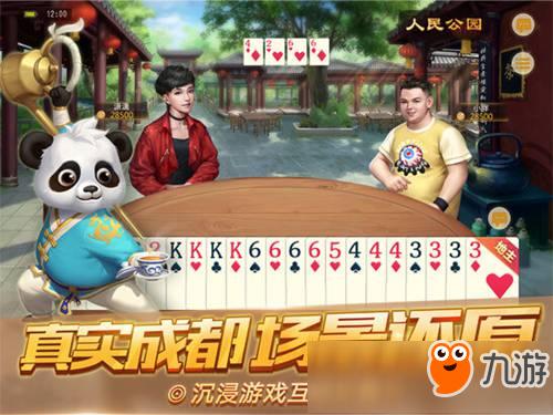 《网易棋牌》首曝 特色玩法抢先看