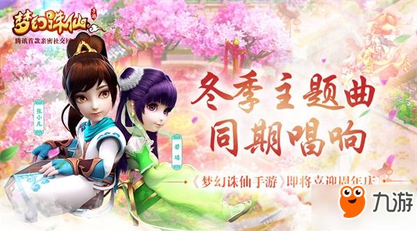 《梦幻诛仙手游》周年庆典即将开启 新版本10月28日上线
