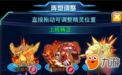 妖怪宝可萌官方推荐阵容要怎么调整好