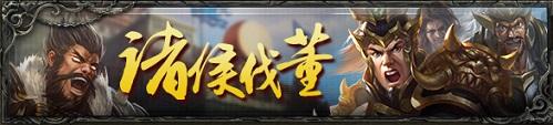 《三国杀》新模式上线 神之试炼等你来战!