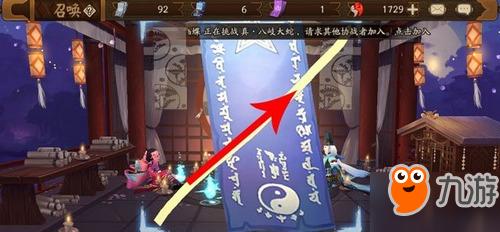 《阴阳师》现世召唤十月份的神秘图案 神秘的符咒图案怎么画