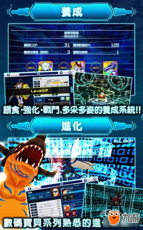 万代南宫梦手游《数码宝贝Linkz》推出中文版