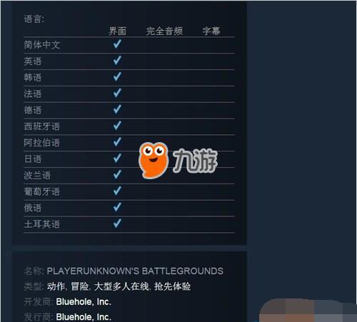 《绝地求生》新版界面无需翻译 教你一键设置中文图片