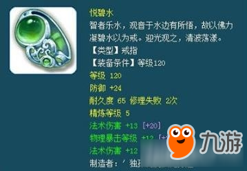 《梦幻西游》175任务法系装备参考