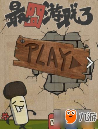 最囧游戏3第28关讨厌的痘痘挤爆它 两个手指往中间推