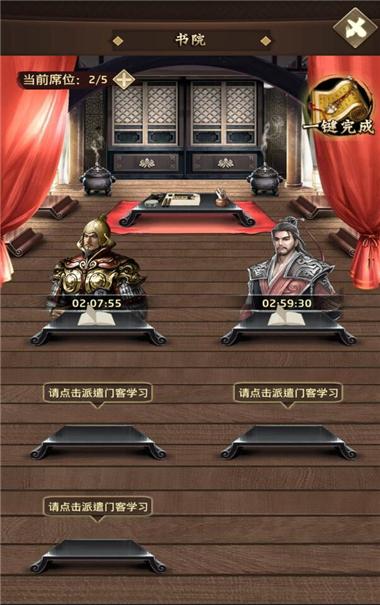 《天下王权》攻略培养门客秘籍2最强领主图片