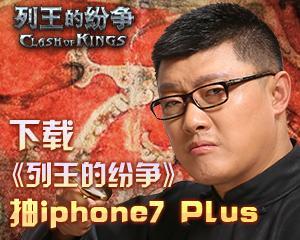 《列王的纷争》发抽奖码赢Iphone !