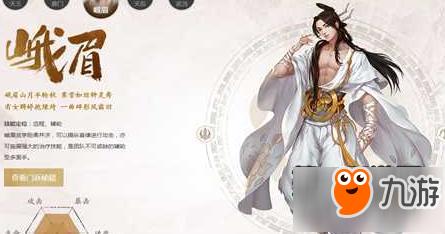 剑侠世界2手游峨眉技能搭配 选主攻类型还是辅助型