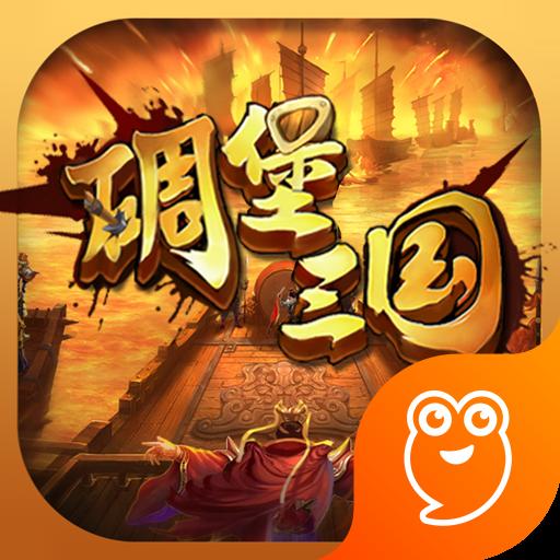 碉堡三国(九游)电脑版