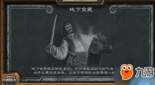 炉石传说本周乱斗地下宝藏规则和玩法 大师宝箱卡牌