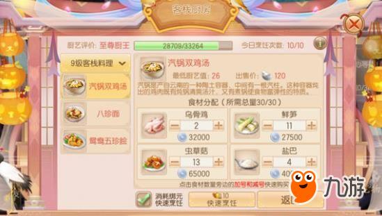 御剑手机情缘九级方法获得颜色排骨_九游攻略客栈藕汤的菜谱图片