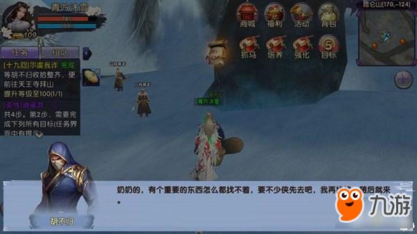 《卧虎藏龙贰》100级主线剧情内容攻略!