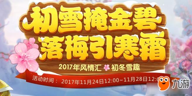 《梦幻西游》2017年风情汇昆仑仙境享雪趣活动