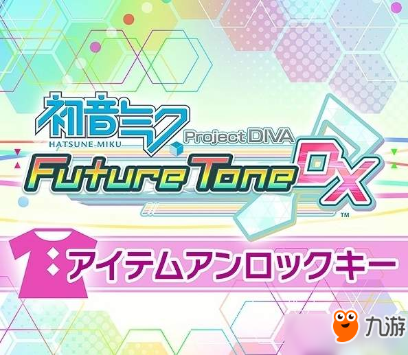 PS4独占《初音未来:歌姬计划 未来音色DX》今日发售