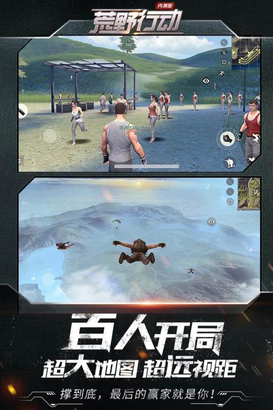 荒野行动游戏截图