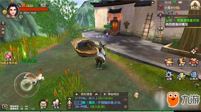 《寻仙手游》小桑村地图内容分布与重点地区