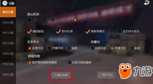 荒野行动pc版键位按键怎么设置 荒野行动PC键位设置推荐