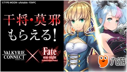 《神域召唤》Fate概念站引热议 殿堂级手游邂逅蚁后级IP