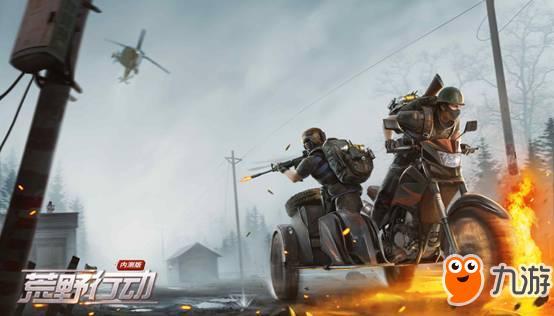 《荒野行动》PC版吃鸡大战《名誉使命》 下载试玩体验