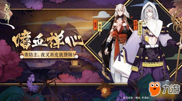 11月29日阴阳师更新:SR日和坊/新御魂