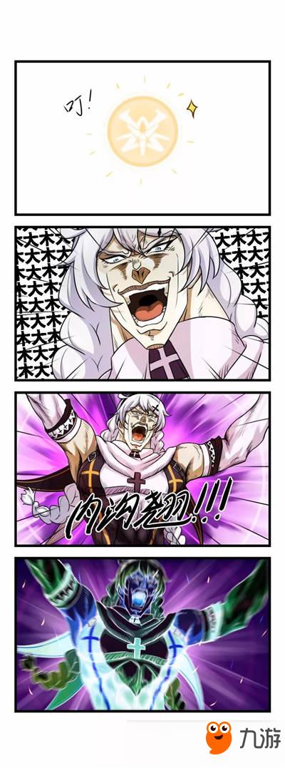 崩坏3同人漫画:四格漫画第三十九期