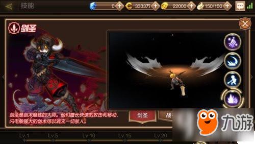 龙之谷手游剑圣如何连招 剑圣连招技巧分享